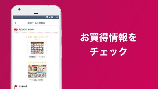 島忠・ホームズアプリ