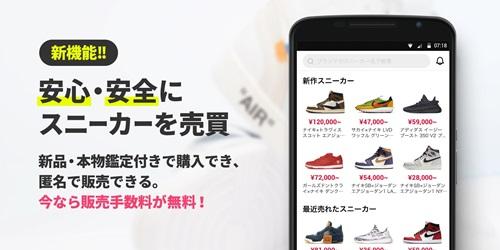 スニーカーダンク–人気・新作スニーカー情報アプリ