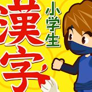 小学生手書き漢字ドリル1026 – はんぷく学習シリーズ