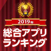 【2019年】年間総合アプリランキング