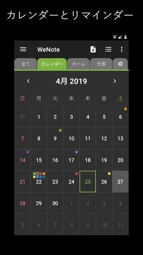 WeNote–メモ・ToDo・リマインダー・カレンダー