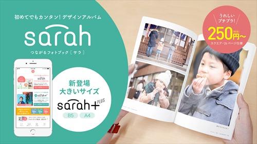 sarahbook[サラブック]–プチプラフォトブック・フォトアルバム