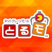 ネットクレーンモール「とるモ」 – オンラインクレーンゲームの決定版
