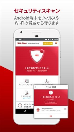 マカフィーモバイルセキュリティ:ウイルス対策、盗難対策、セーフウェブ