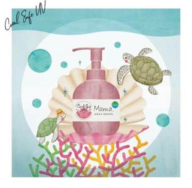 「ママ アクア シャボン サンゴにも優しいUVミルク」2020年2月16日(日)発売