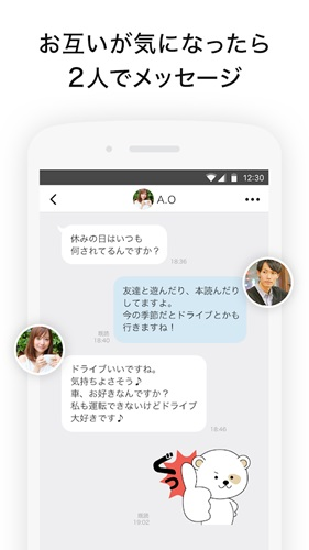 Omiai-恋活・婚活・出会い探しマッチングアプリ-登録無料