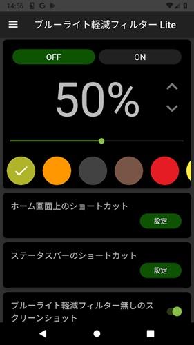 ブルーライト軽減フィルターライトバージョン~ブルーライトはアプリで対策!