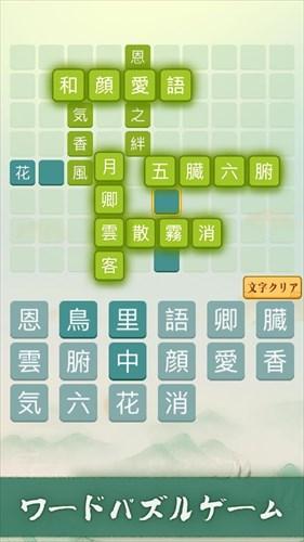 四字熟語クロス:漢字の脳トレゲーム
