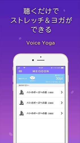 MEISOON 誰でも、どこでも、今すぐ瞑想!メイスーン