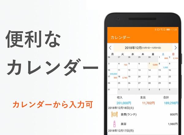 家計簿MoneyNote(かけいぼマネーノート)無料のお小遣い帳・簡単人気の家計簿アプリ