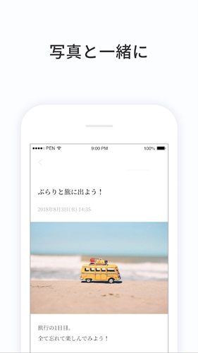 PenCake–シンプルなノート&日記帳