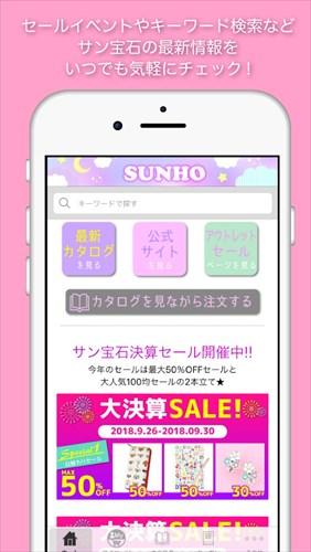 通販アプリ