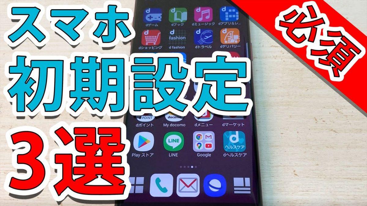 YouTube(dアプリ&レビューチャンネル)