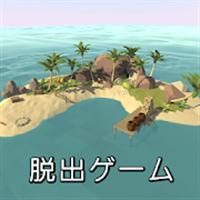 無人島からの脱出 かわいい簡単無料脱出ゲーム