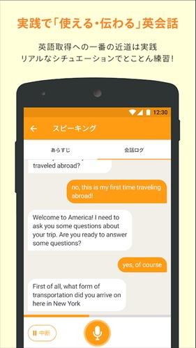 ロボット英会話TerraTalk
