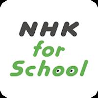 NHKforSchool