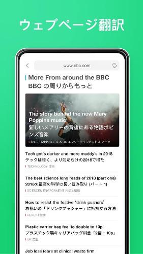 DearTranslate翻訳—日本語翻訳dictionarytranslation