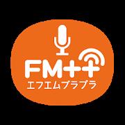 FMプラプラ