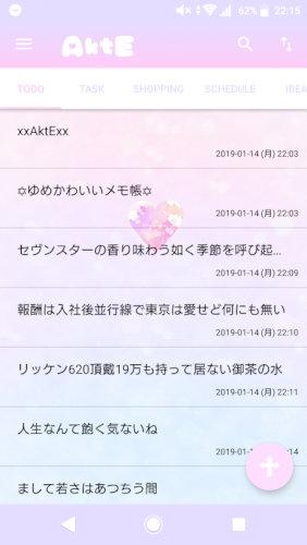 xxAktExx~ゆめかわいい&ファンシーなメモ帳~