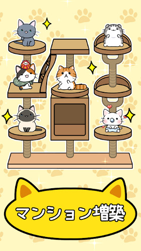 猫コンドミニアム2–CatCondo2