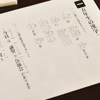ゲーム感覚で楽しむ!大人の脳トレクイズ【漢字編】