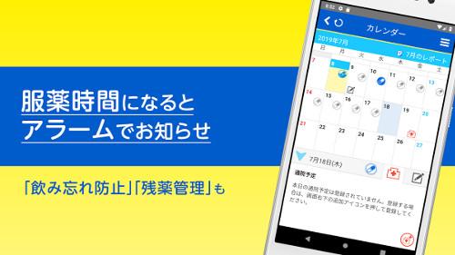 日本調剤のお薬手帳プラス–薬局への処方箋事前送信や、おくすり情報を電子お薬手帳アプリで管理