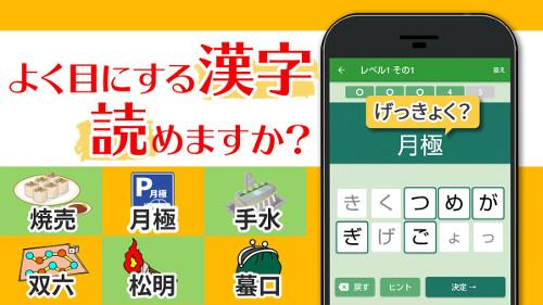 読めないと恥ずかしい日常漢字クイズ–暇つぶし・脳トレにぴったり