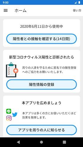 COCOA–新型コロナウイルス接触確認アプリ