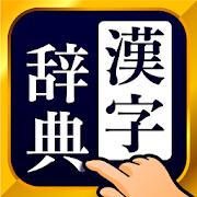漢字辞典 – 手書きで検索できる漢字辞書アプリ