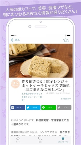 朝時間.jp-朝ごはんレシピや美容・ダイエット情報、朝のニュースを毎日お届け!