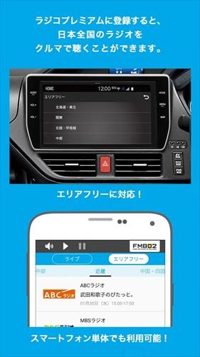 radikoauto–クルマで安全にラジコを楽しめるアプリ!