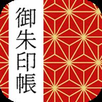 無料御朱印帳アプリ~No.130万DL神社・お寺がいいね〜正月初詣お彼岸お盆のお参り