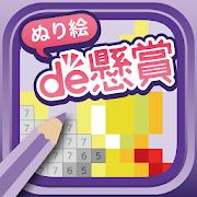 ぬり絵de懸賞 – 懸賞が当たる!塗り絵(ぬりえ)・懸賞アプリ