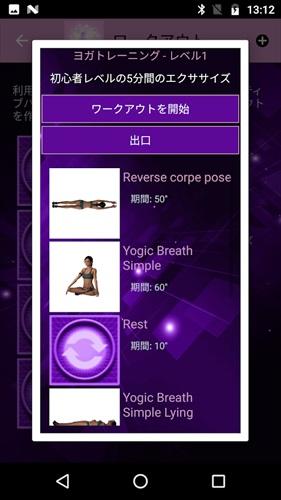 ヨガ初心者無料アプリ–ヨガ無料アプリ