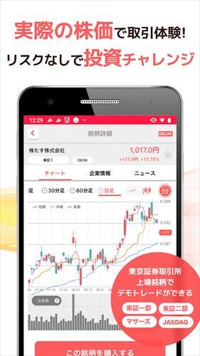株たす-株取引のデモトレード&漫画付きの株入門アプリ