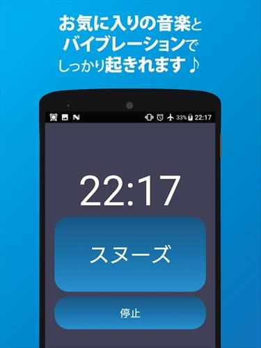 シンプルめざまし(目覚まし時計)