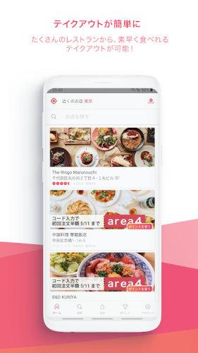 ClickDishes(クリックディッシュ)–テイクアウトで素早くご飯を