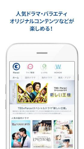 Paravi(パラビ)-国内ドラマ数が日本最大級-