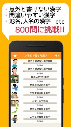小学校で習った漢字意外と書けない無料の手書き漢字クイズ!