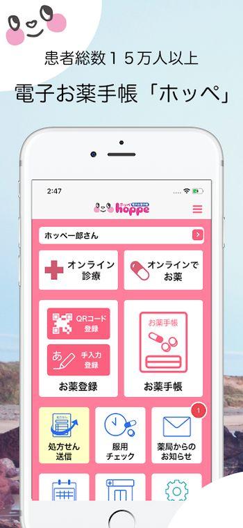 ホッペ–お薬お届け!オンライン診療 お薬手帳