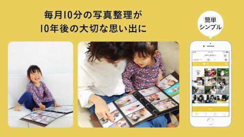 かぞくのきろく–子供・家族のアルバム、毎月簡単に写真整理
