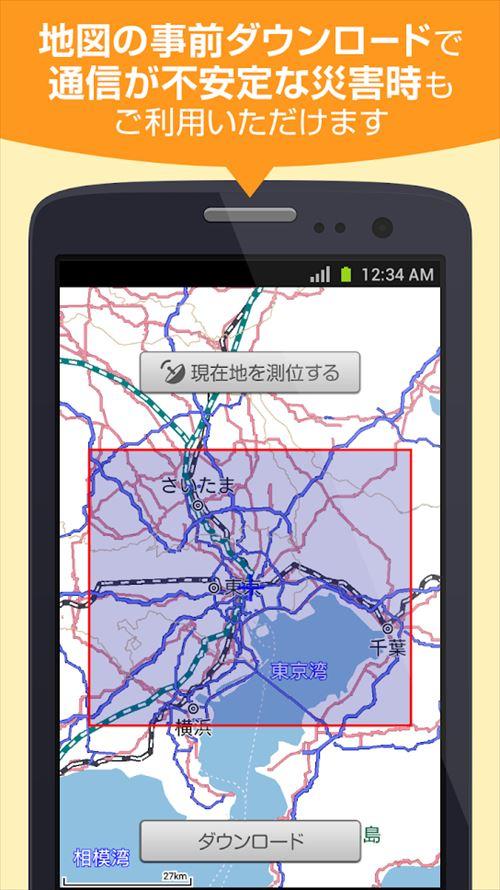災害用地図-避難所マップ・通信不要・帰宅支援-