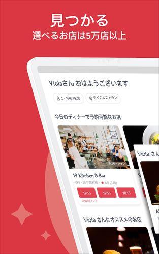 OpenTableJapan–レストラン予約–日本