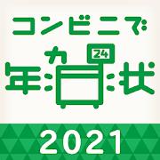 年賀状アプリ コンビニで年賀状2021 写真年賀はがき作成・コンビニ印刷ができる年賀状アプリ