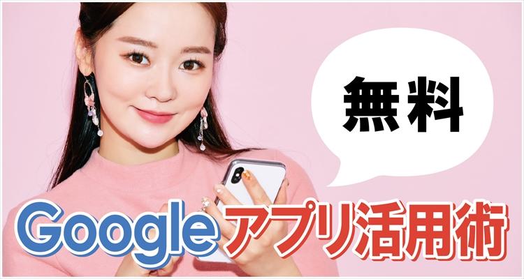 無料で使えるGoogleアプリ!動画でわかる活用術