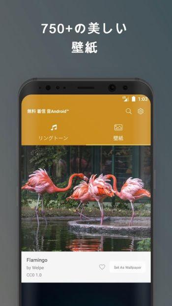 無料着信音Android™