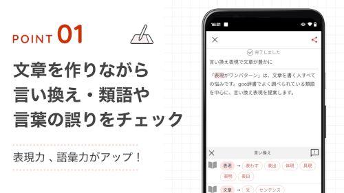 idraftbygoo–無料メモ帳・辞書アプリ–goo辞書で校正&使うほど語彙力アップ
