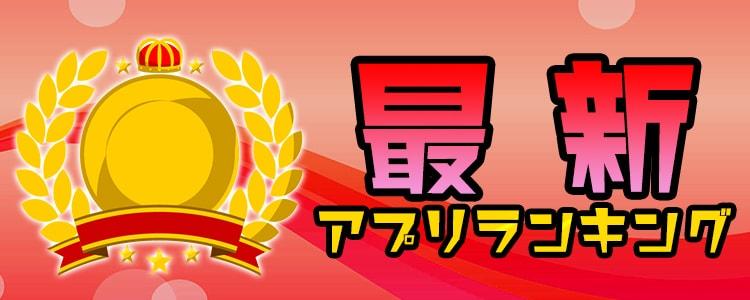 最新レビューアプリランキング(11月)