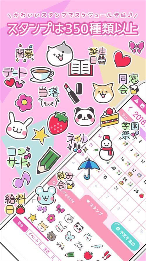 めちゃカワカレンダー★女子向けのかわいいスケジュール帳アプリ