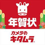 年賀状 2021 カメラのキタムラ 年賀状アプリで写真付き年賀状を作成しよう!宛名印刷もできるアプリ